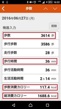 ④-1_Screenshot_2016-07-19-16-22-02.jpg