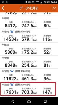 ⑤_Screenshot_2016-07-19-16-24-44.jpg