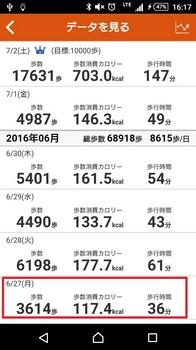 ③Screenshot_2016-07-19-16-17-14.jpg